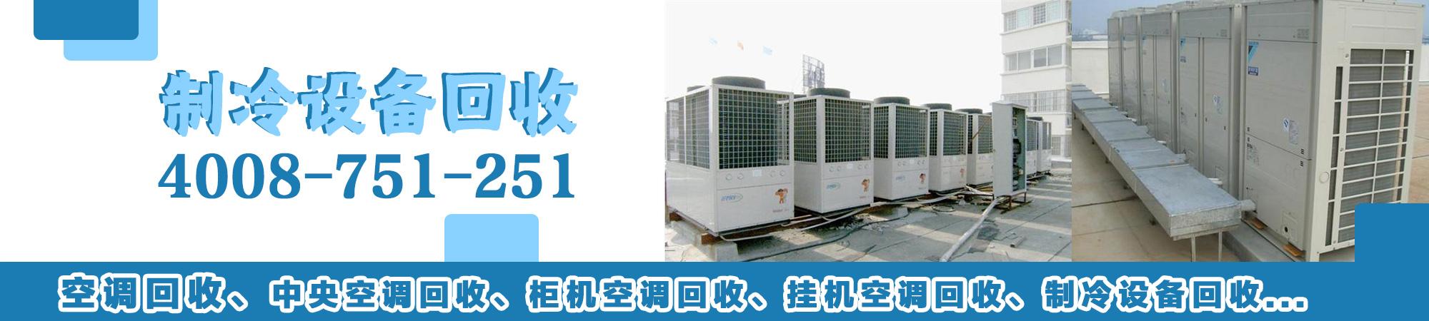 苏州回收中央空调,苏州制冷设备回收